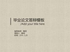 【动态】素净典雅毕业论文答辩模板