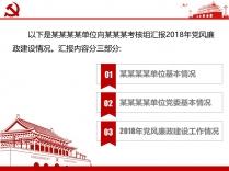 【党风廉政】大气简约党建年终总结报告示例3