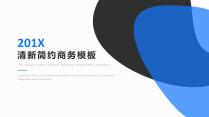 【形状美学】清新简约通用商务模板-01黑蓝