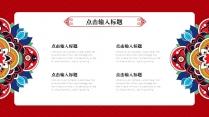2018中国风年终总结汇报模板 红色春节新年喜庆示例3