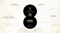 【广阔天地】最美中国风企业品牌工作PPT