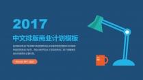 【所有素材可编辑】中文排版纯商务蓝色扁平化模板2