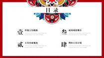 2018中国风年终总结汇报模板 红色春节新年喜庆示例4