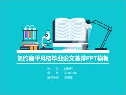 【4:3】简约扁平化毕业论文答辩学术演讲PPT模板