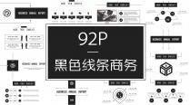 黑色合集—高端简约商务PPT【含四套】