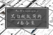 【黑白精致简约】简约大气素雅动画PPT模板4套合集
