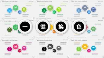 【大方大气,一键换色】微立体商务图表合集86套示例3