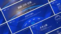 【科技前沿】超宽屏发布会&年会&答谢晚宴模板23