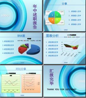 【年中述职报告-蓝ppt模板】-pptstore