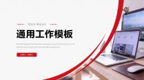 【欧美系列 第13弹】清新简约商务通用模板