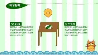 【一个粽子的觉醒】【鼠绘】【端午节相关】PPT模板示例5