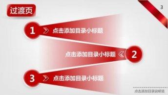 红色飘带宽屏商务PPT模板示例2