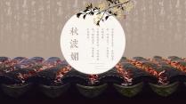 【秋波媚】中国风意境模板03