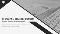 【大道至简】极简科技互联网项目介绍模板