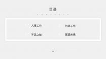 【商务】人事行政低调素雅年终总结及计划6示例4