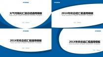 蓝色扁平大气年终总结通用模板4套合集(附教程)