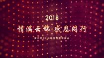 【年度大会】5组动态无限循环背景年终总结大会片头示例4