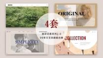 【林深见鹿】清新文艺四套模板2.0