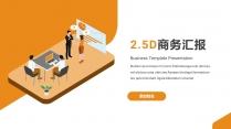 橙色2.5D插画风商务汇报PPT模板