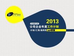 2013你计划好了吗?-1-工作计划/总结/汇报