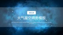 【星空演义 第2弹】简约大气通用商务报告模板