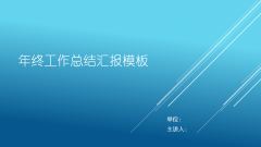 蓝色商务简洁大气年终工作总结汇报PPT模板示例1