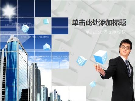 【3d方块商务ppt模板】-pptstore
