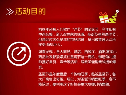双十一促销文案_产品促销文案_圣诞促销文案