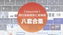 【keynote】简约流畅商务汇报模板(八套合集)