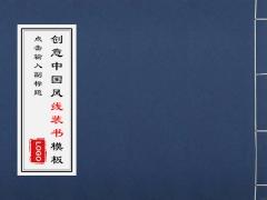 创意中国风线装书PPT模板