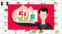 简美四色商务PPT信息图