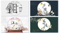 【中式古典】精美典雅中国风传统模版【含四套】