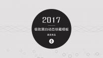【超美单品】精致黑白动态珍藏模板示例2
