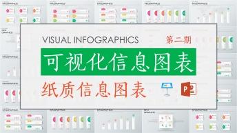 精美实用可视化商务信息KEYNOTE图表 第二期