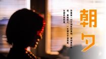 【引·朝夕】文艺橙黄模板示例2