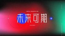 【商務】不忘初心 未來可期