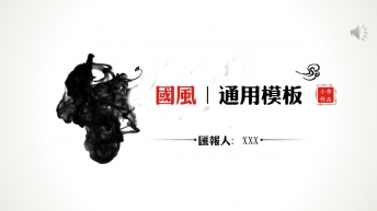 【中国风】国风·大气优雅通用模板