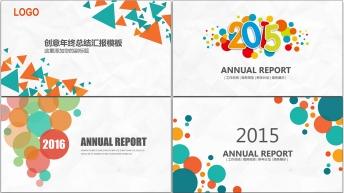 多彩扁平商务年终总结报告模板合集【含四套】