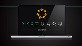 商务科技】公司简介 极简 互联网企业介绍