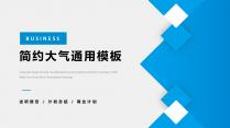 【蓝色清新】极简通用工作报告模板