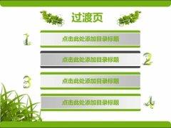 绿色清新商务PPT模板示例2
