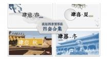 【合集4套】我在四季里等你 中国风画册