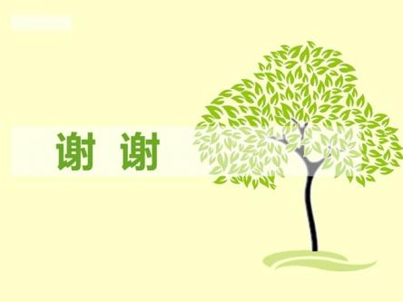 清新绿树原创ppt模板