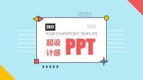 (设计感)小清新商务时尚汇报PPT模板5