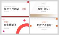 【中文合集】4款商务简约通用中文排版PPT模板合集