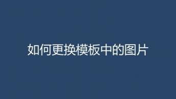 【实战系列01】扁平化·商务蓝·简洁实用模板示例4