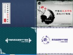 中国风PPT模板合集(共4套)