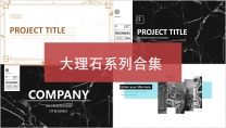 【惠】4套大理石系列商务模板
