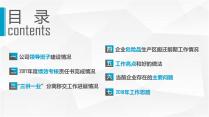 【有案例】科技蓝商业报告总结汇报通用模板示例3
