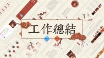 【国风1.0】极简素雅商务图文混排